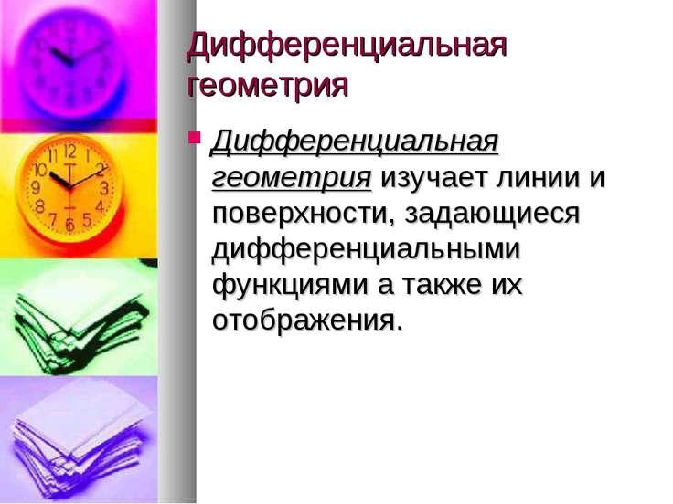 Дифференциальная геометрия Дифференциальная геометрия изучает линии и поверхн...