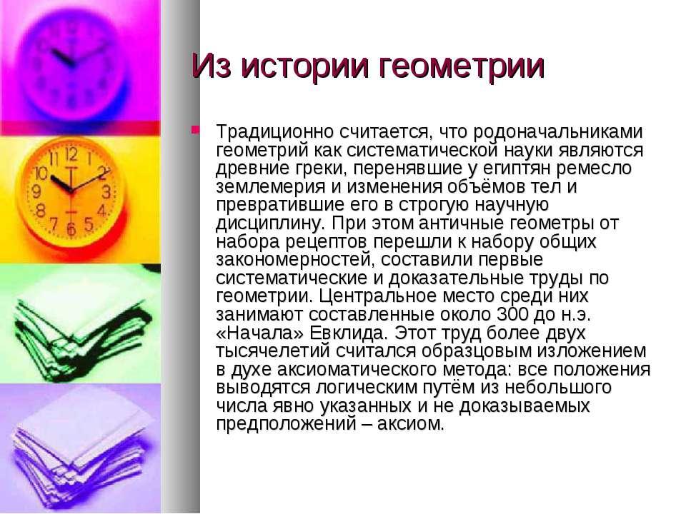 Из истории геометрии Традиционно считается, что родоначальниками геометрий ка...