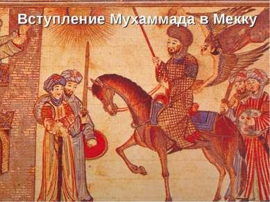 Вступление Мухаммада в Мекку
