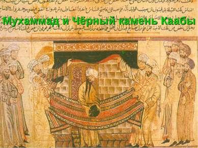 Мухаммад и Чёрный камень Каабы