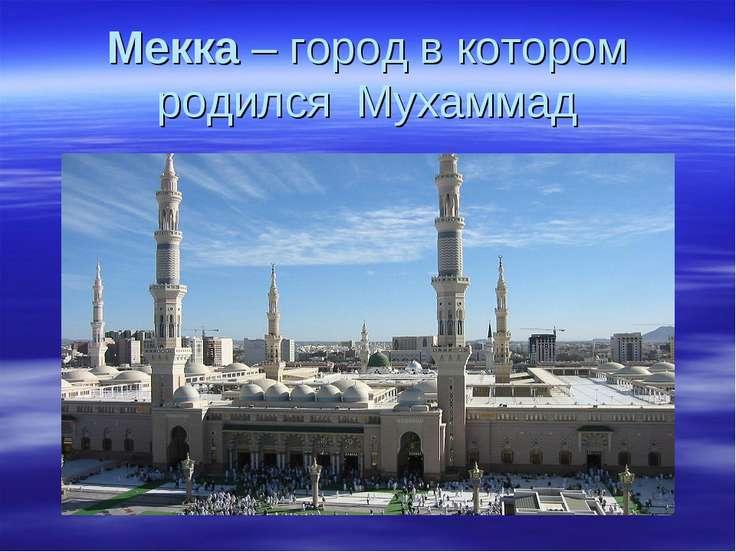 Мекка – город в котором родился Мухаммад
