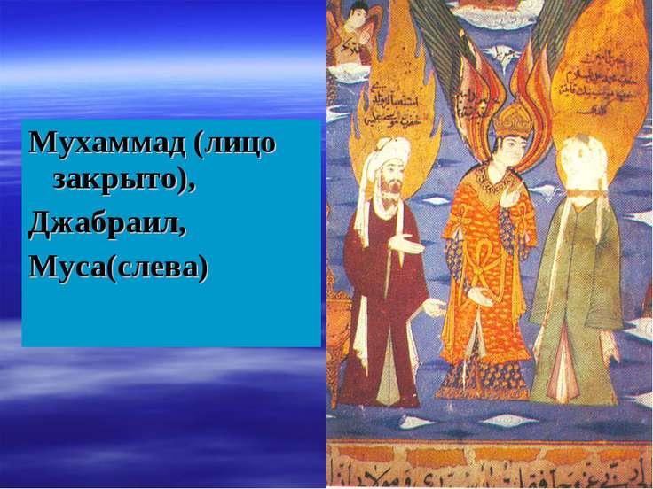 Мухаммад (лицо закрыто), Джабраил, Муса(слева)