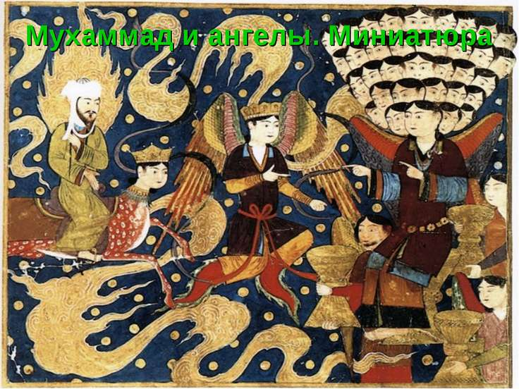 Мухаммад и ангелы. Миниатюра