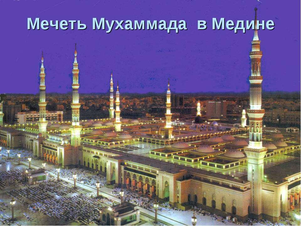Мечеть Мухаммада в Медине