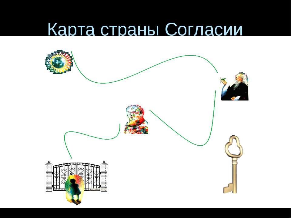 Карта страны Согласии
