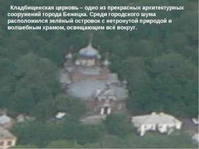 Кладбищенская церковь – одно из прекрасных архитектурных сооружений города Бе...