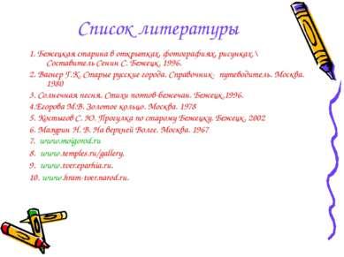 Список литературы 1. Бежецкая старина в открытках, фотографиях, рисунках.\ Со...