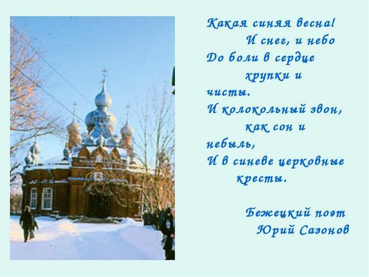 Какая синяя весна! И снег, и небо До боли в сердце хрупки и чисты. И колоколь...