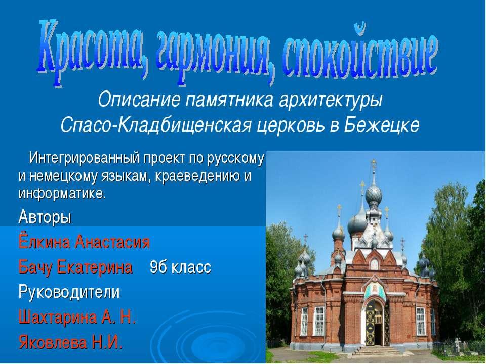 Интегрированный проект по русскому и немецкому языкам, краеведению и информат...