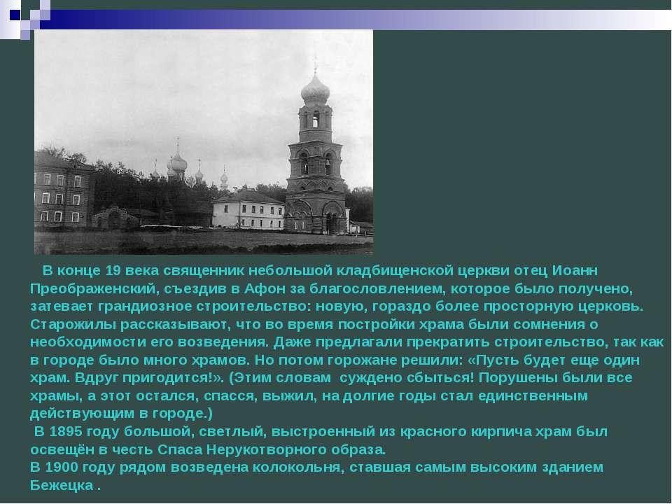 В конце 19 века священник небольшой кладбищенской церкви отец Иоанн Преображе...