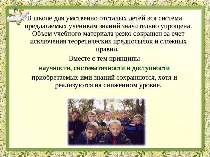 В школе для умственно отсталых детей вся система предлагаемых ученикам знаний...