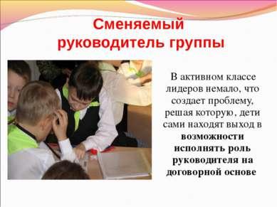 Сменяемый руководитель группы В активном классе лидеров немало, что создает п...