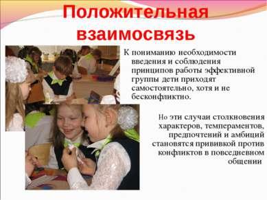Положительная взаимосвязь К пониманию необходимости введения и соблюдения при...