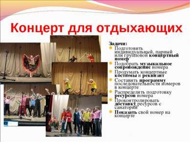 Концерт для отдыхающих Задачи: Подготовить индивидуальный, парный или группов...