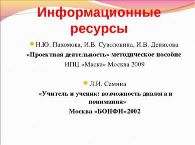 Информационные ресурсы Н.Ю. Пахомова, И.В. Суволокина, И.В. Денисова «Проектн...