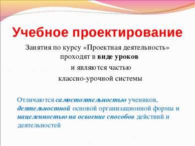 Учебное проектирование Занятия по курсу «Проектная деятельность» проходят в в...