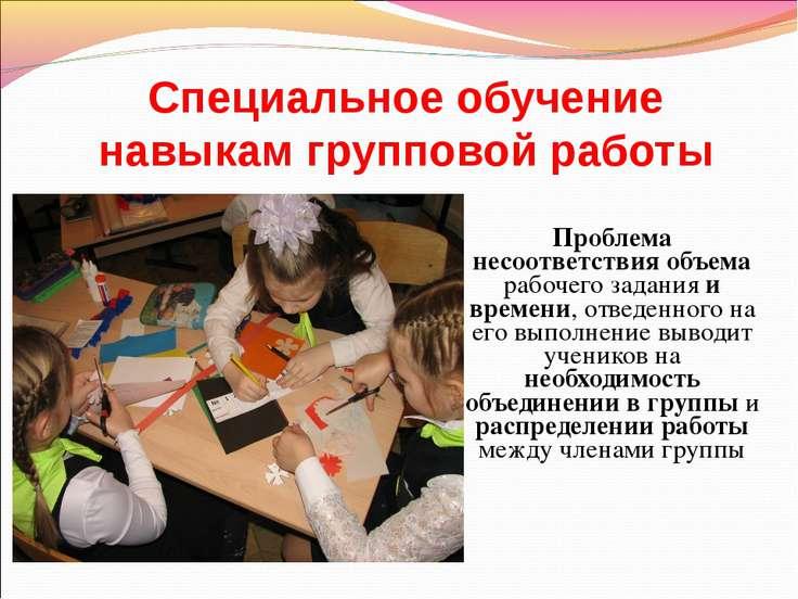 Специальное обучение навыкам групповой работы Проблема несоответствия объема ...