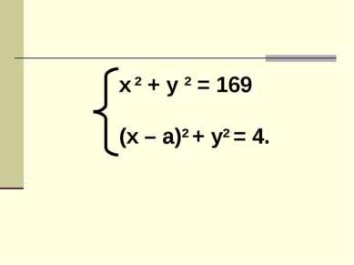 х 2 + y 2 = 169 (x – a)2 + y2 = 4.