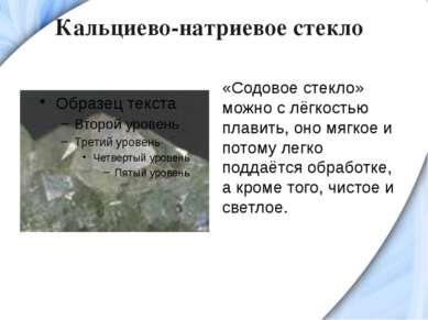Кальциево-натриевое стекло «Содовое стекло» можно с лёгкостью плавить, оно мя...