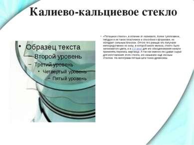 Калиево-кальциевое стекло «Поташное стекло», в отличие от калиевого, более ту...