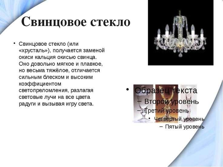 Свинцовое стекло Свинцовое стекло (или «хрусталь»), получается заменой окиси ...