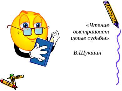 «Чтение выстраивает целые судьбы» В.Шукшин
