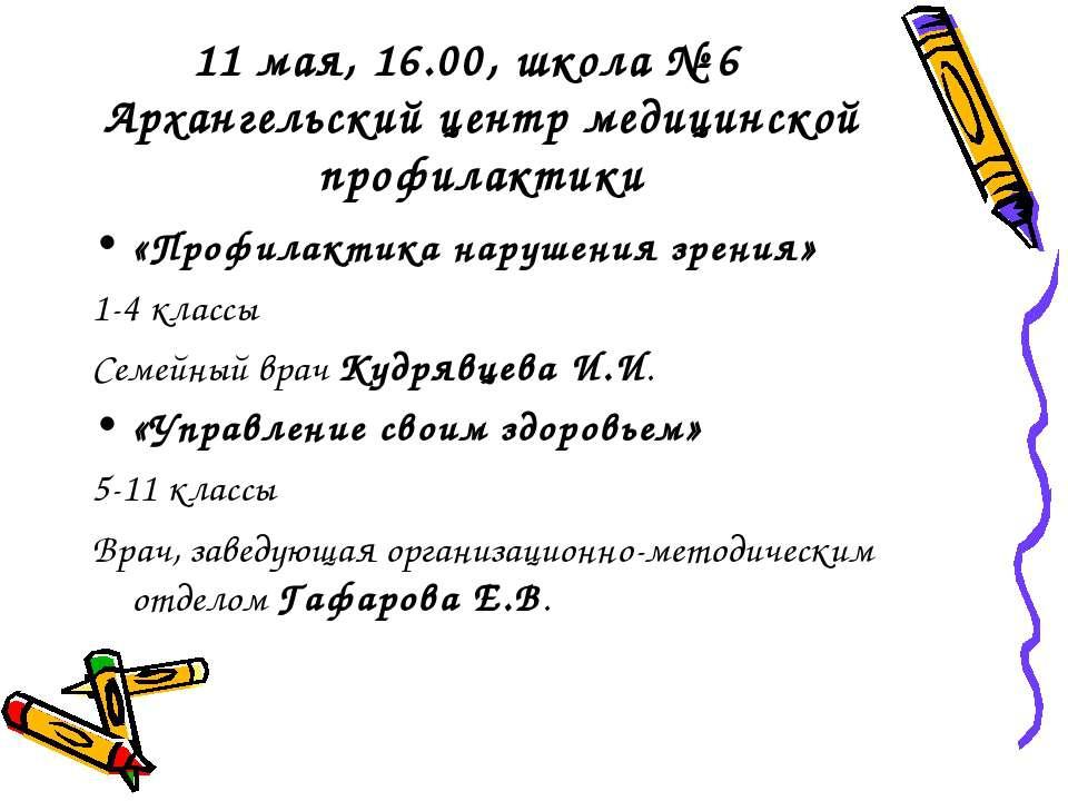 11 мая, 16.00, школа № 6 Архангельский центр медицинской профилактики «Профил...