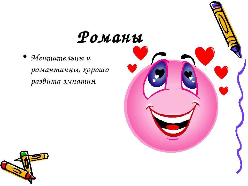 Романы Мечтательны и романтичны, хорошо развита эмпатия