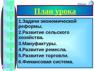 План урока 1.Задачи экономической реформы. 2.Развитие сельского хозяйства. 3....