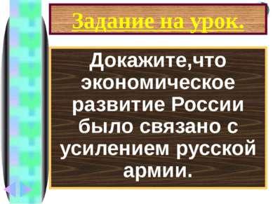 Задание на урок. Докажите,что экономическое развитие России было связано с ус...