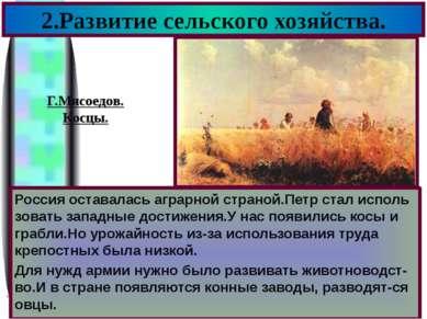 В н. 18 в.в России было все-го 21 мануфактура. В 1696 г.Н.Демидов организовал...