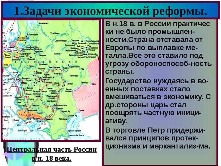 Россия оставалась аграрной страной.Петр стал исполь зовать западные достижени...