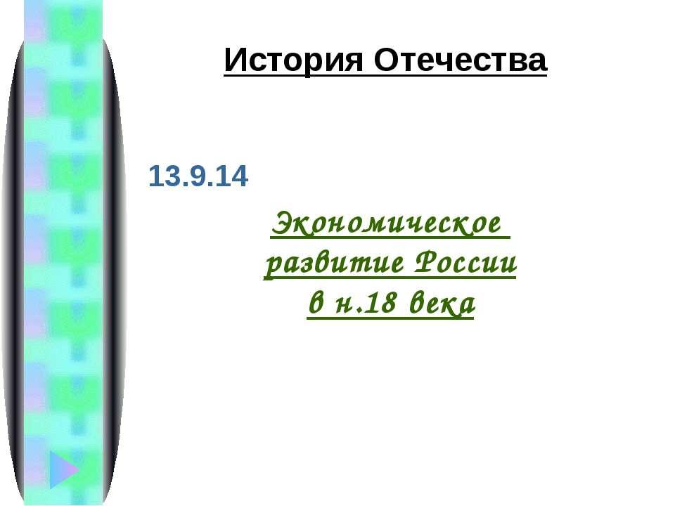 В н.18 в. в России практичес ки не было промышлен-ности.Страна отставала от Е...