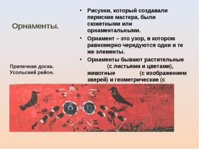 Орнаменты. Рисунки, который создавали пермские мастера, были сюжетными или ор...