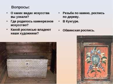 Вопросы: О каких видах искусства вы узнали? Где родилось камнерезное искусств...