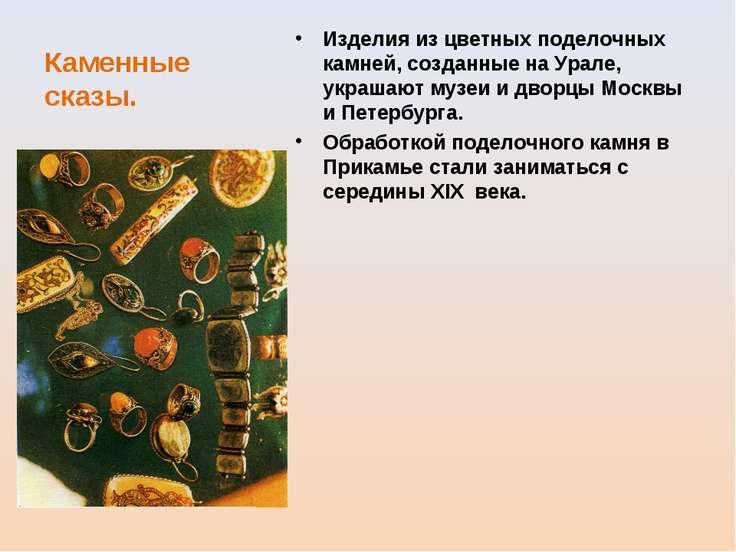 Каменные сказы. Изделия из цветных поделочных камней, созданные на Урале, укр...