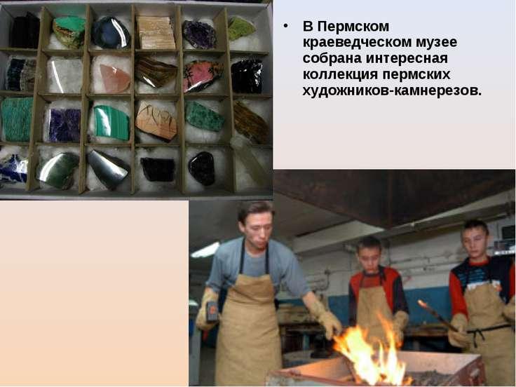 В Пермском краеведческом музее собрана интересная коллекция пермских художник...