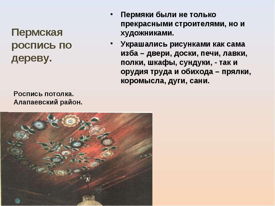 Пермская роспись по дереву. Пермяки были не только прекрасными строителями, н...
