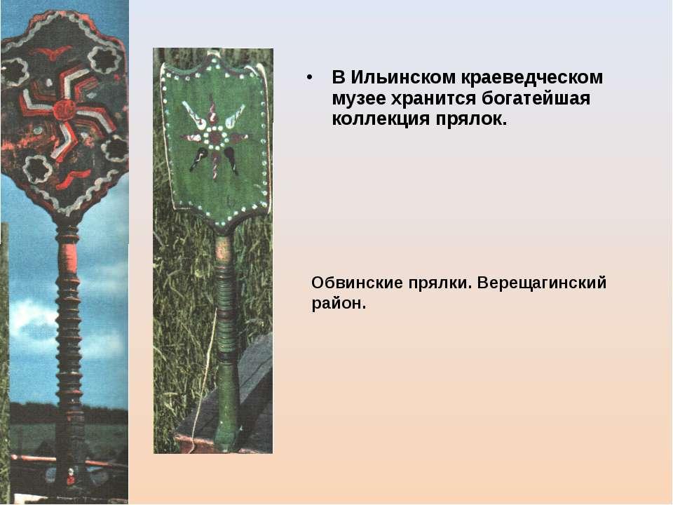 В Ильинском краеведческом музее хранится богатейшая коллекция прялок. Обвинск...
