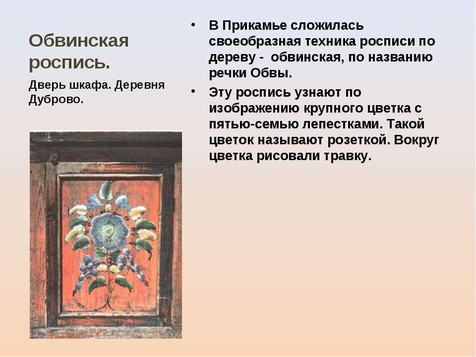 Обвинская роспись. В Прикамье сложилась своеобразная техника росписи по дерев...