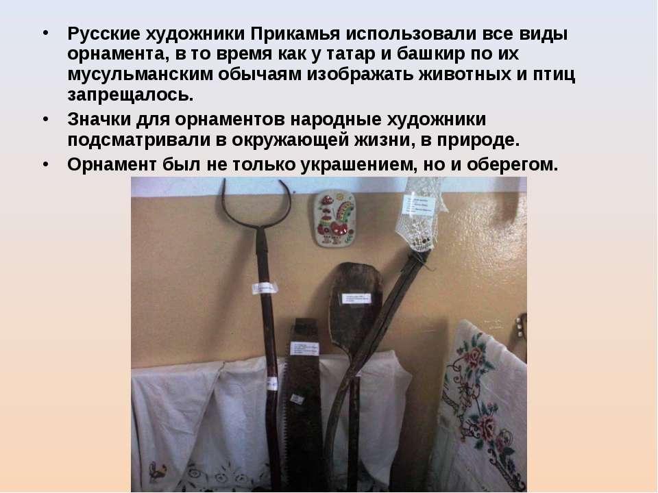 Русские художники Прикамья использовали все виды орнамента, в то время как у ...