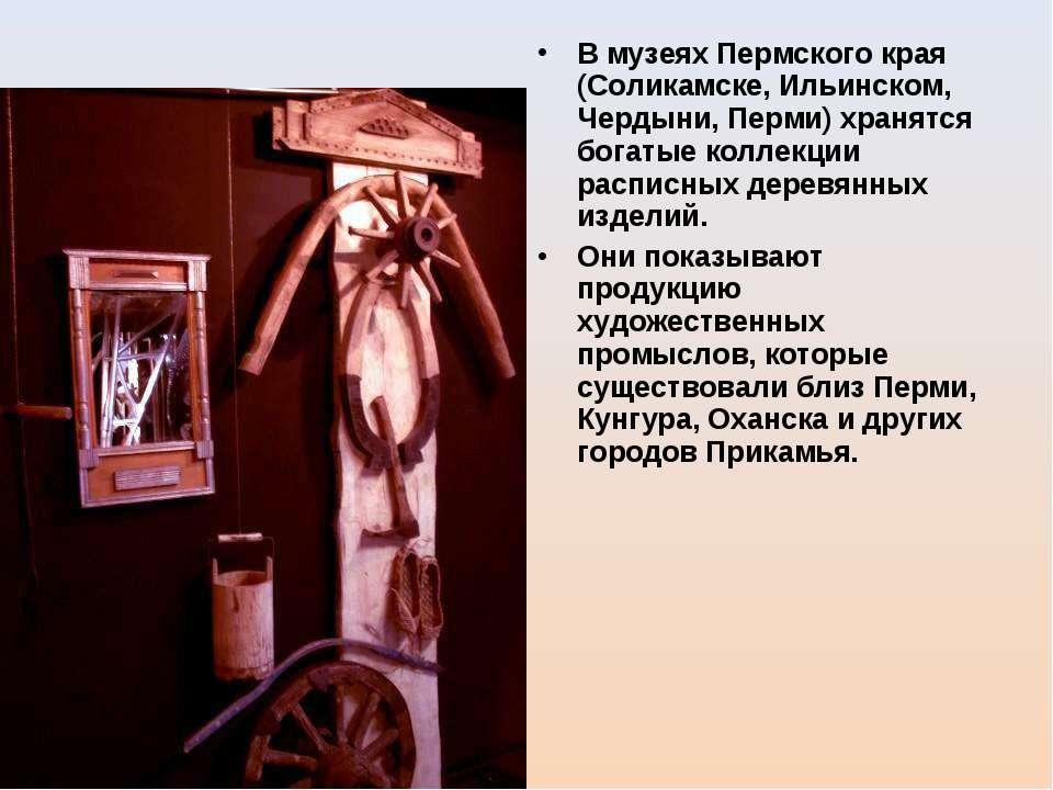 В музеях Пермского края (Соликамске, Ильинском, Чердыни, Перми) хранятся бога...
