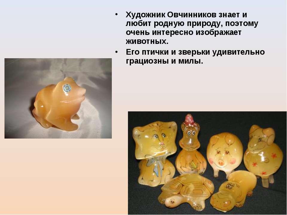 Художник Овчинников знает и любит родную природу, поэтому очень интересно изо...