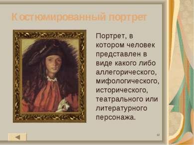 * Костюмированный портрет Портрет, в котором человек представлен в виде каког...