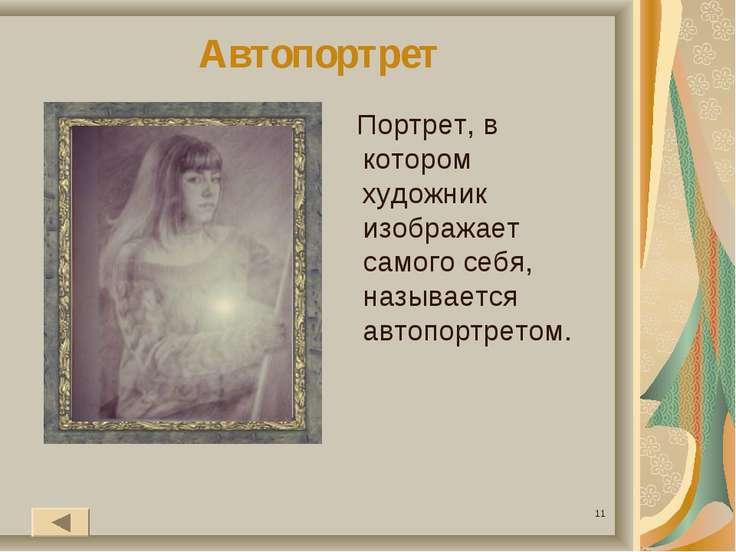 * Автопортрет Портрет, в котором художник изображает самого себя, называется ...