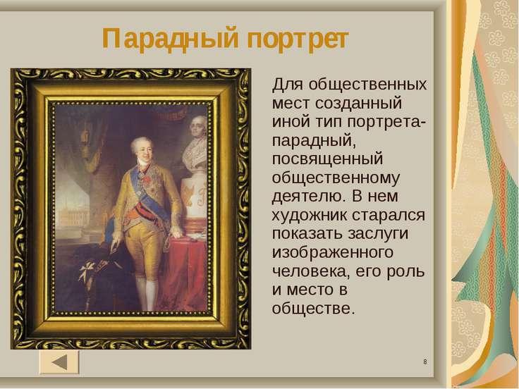 * Парадный портрет Для общественных мест созданный иной тип портрета- парадны...