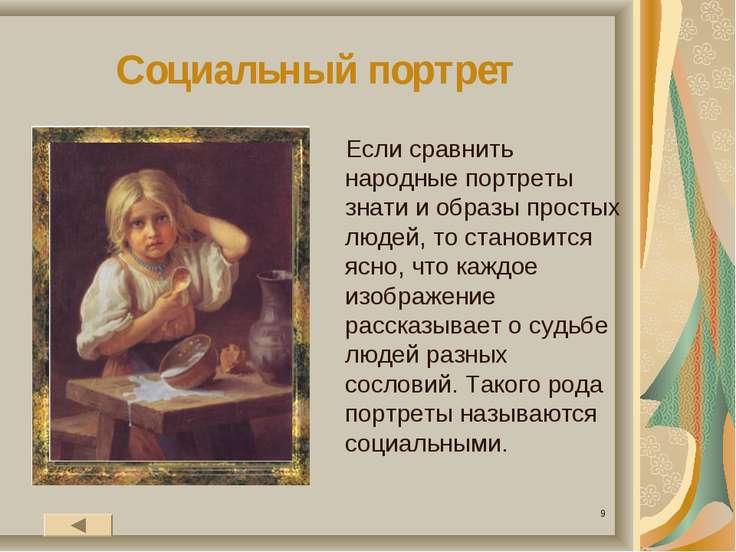 * Социальный портрет Если сравнить народные портреты знати и образы простых л...