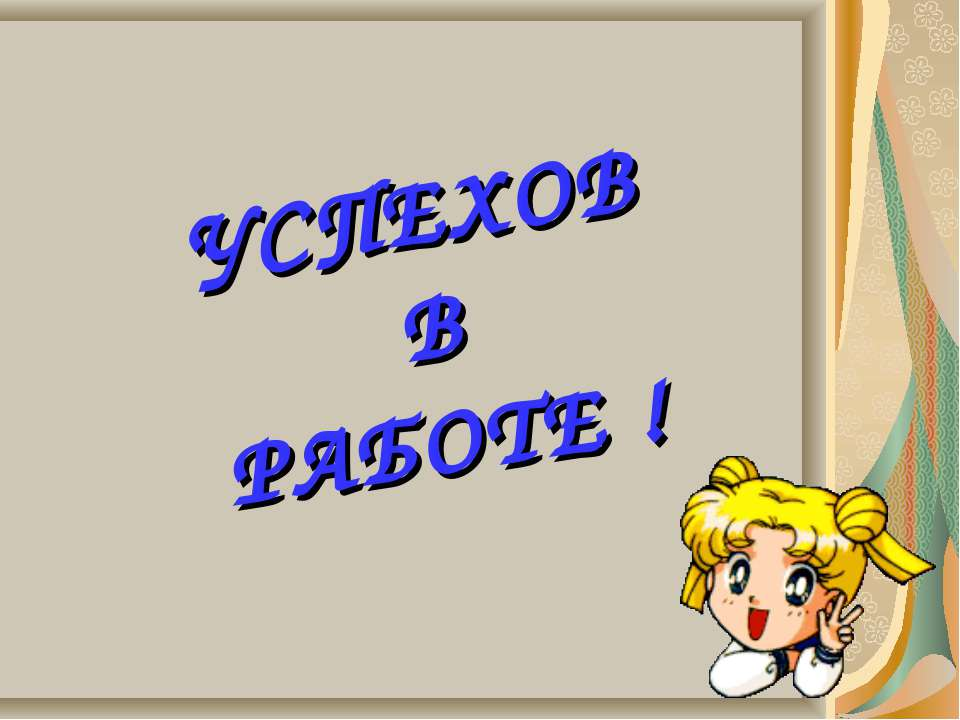 УСПЕХОВ В РАБОТЕ !