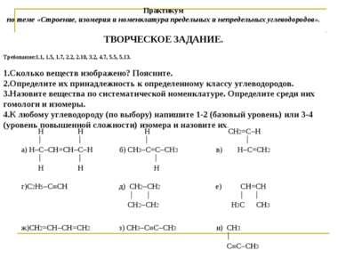 Практикум по теме «Строение, изомерия и номенклатура предельных и непредельны...