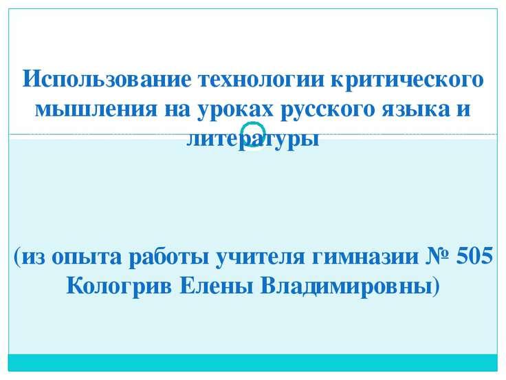 Использование технологии критического мышления на уроках русского языка и лит...